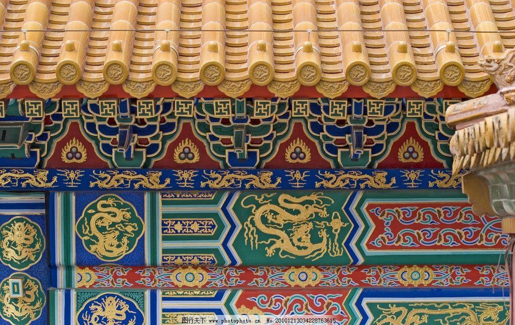 屋檐 房檐 古建筑 宫殿 精美 花纹 文明 龙 金色 琉璃 瓦 建筑 彩绘