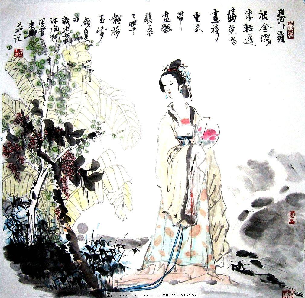 仕女 周晋 人物画 中国画 水墨画 美女 古典美女 宫女 芭蕉 假山 石头