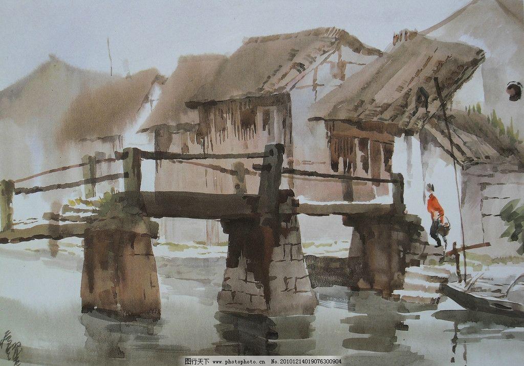 水彩画 乡村 民居 民房 桥 小桥 水面 湖面 船 瓦房 绘画书法 文化
