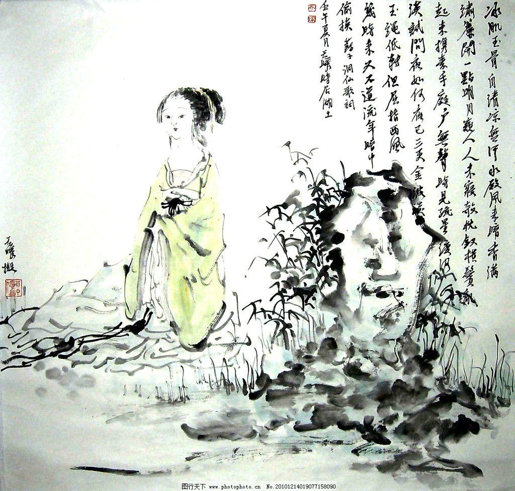 仕女 盛天晔 人物画 中国画 水墨画 书法 美女 古典美女 宫女 假山