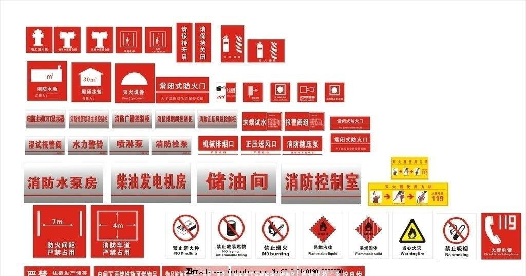 消防标示 按钮图片_公共标识标志