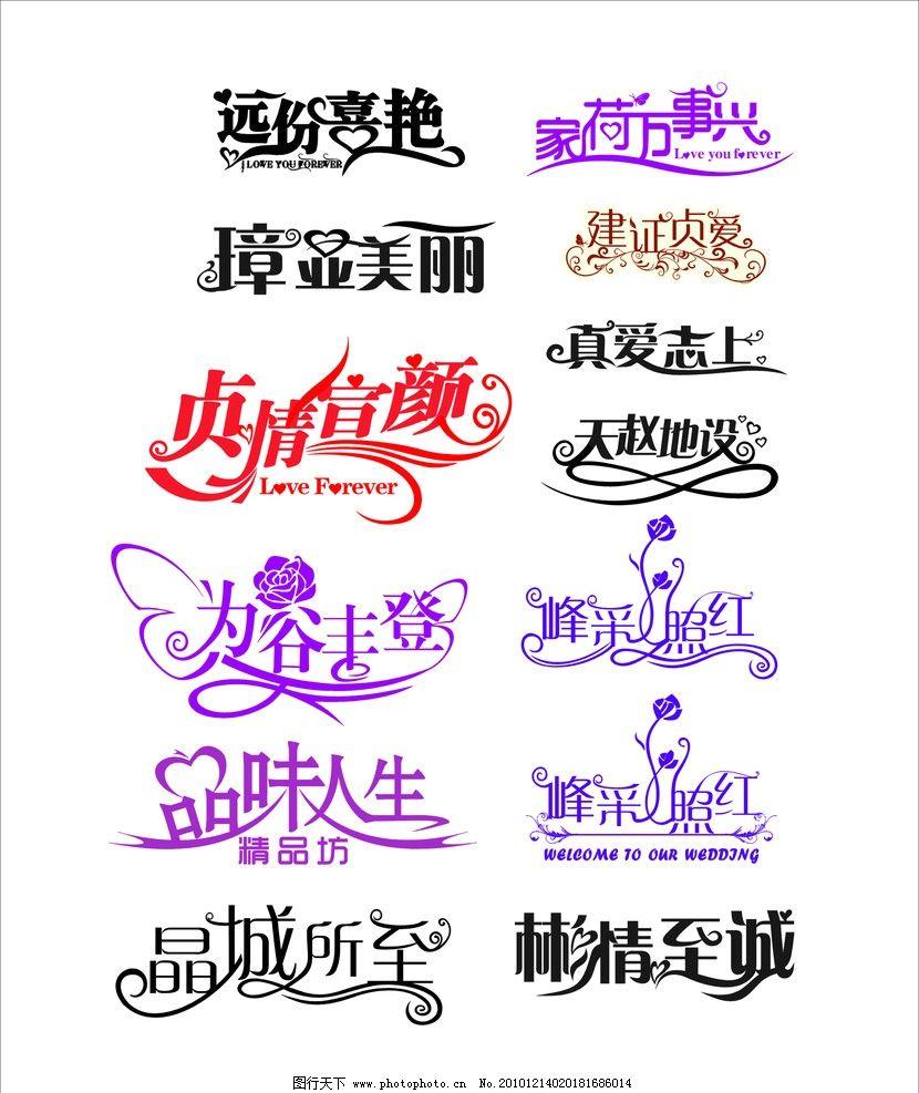 婚礼logo 婚庆 logo 成语 艺术字 字体 结婚 其他 标识标志图标 矢量图片