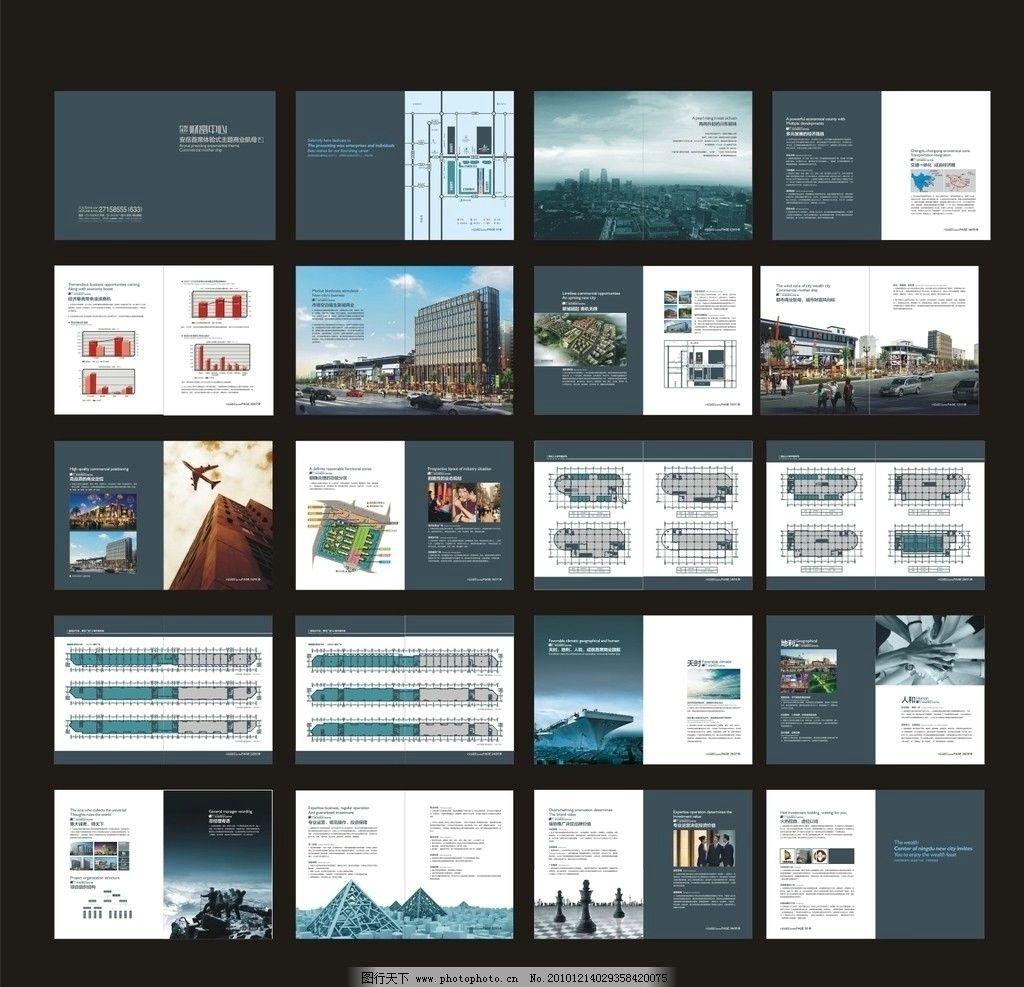 地产招商手册图片图片