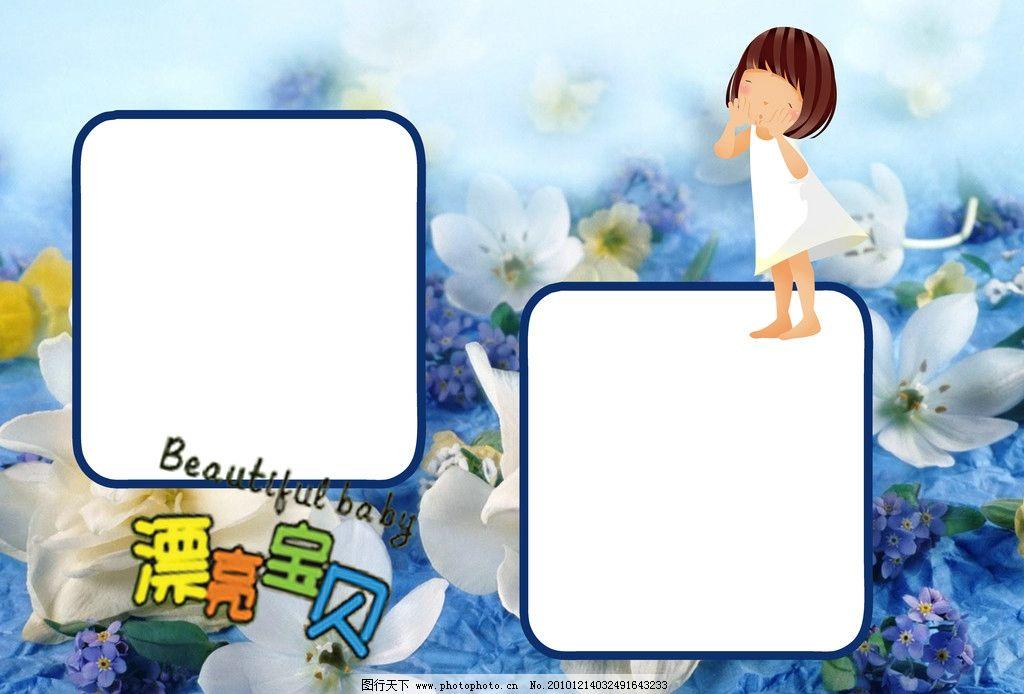 漂亮宝贝 花 女孩 白裙子 大喊 相框 画框 相册 儿童摄影模板 摄影