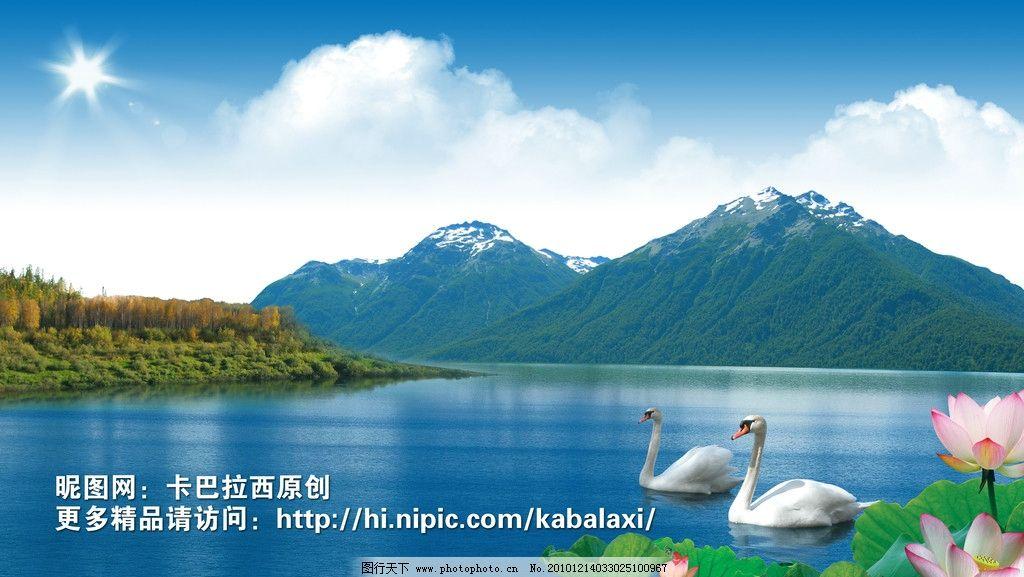 山水风景 蓝天白云 天鹅湖 太阳 阳光 蓝色 绿色 山峰 山恋