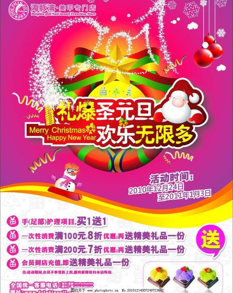 圣诞元旦海报 鞭炮 彩带 彩条 促销 广告设计 礼品 美甲海报