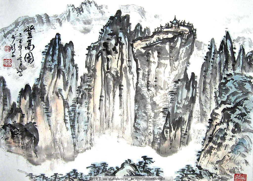 登高图 严幼俊 山水画 山峰 树林 树木 悬崖 山崖 中国画 水墨画