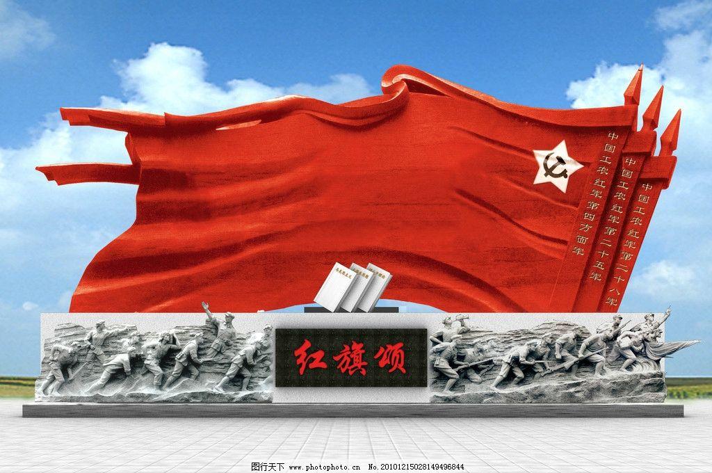 红旗雕塑效果图 红旗 雕塑