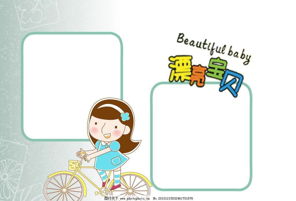 漂亮宝贝 花纹 女孩 蓝裙子 自行车 相框 画框 相册 儿童摄影模板