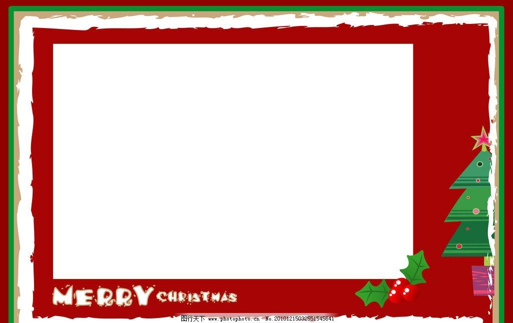 圣诞节边框 圣诞树 圣诞快乐