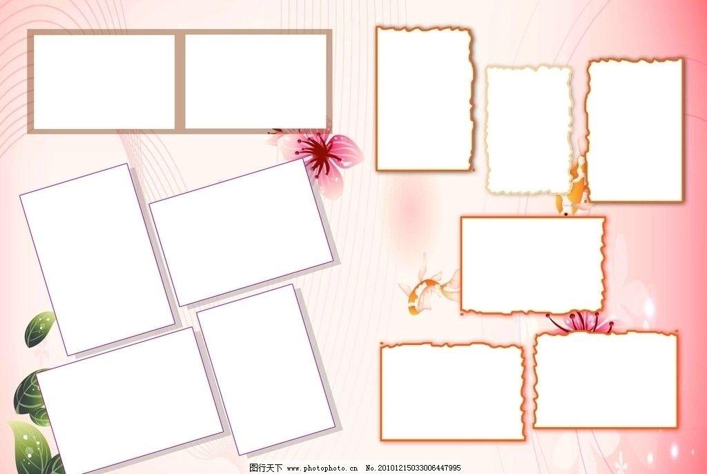 相册模板 背景 花 叶子 边框 花纹 线条 相册 psd分层素材 源文件 300