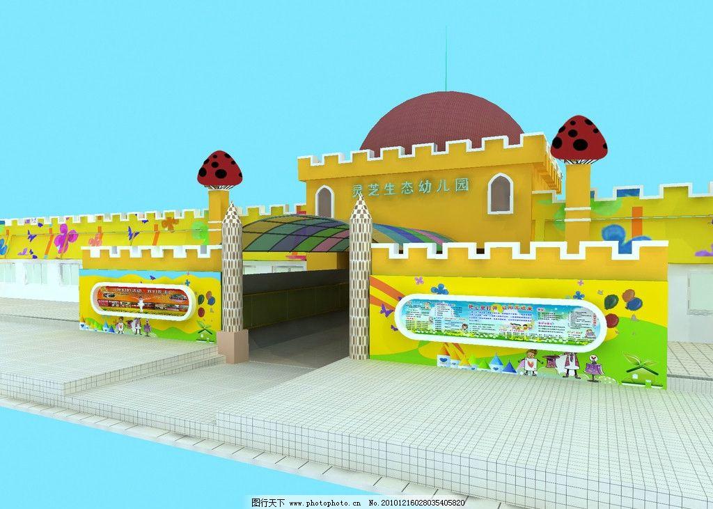 幼儿园效果图 幼儿园大门效果图 建筑设计 环境设计 设计 72dpi jpg