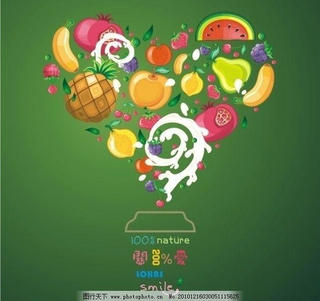 绿色海报 水果 心形 绿色 海报 西瓜 苹果 天然 海报设计 广告设计