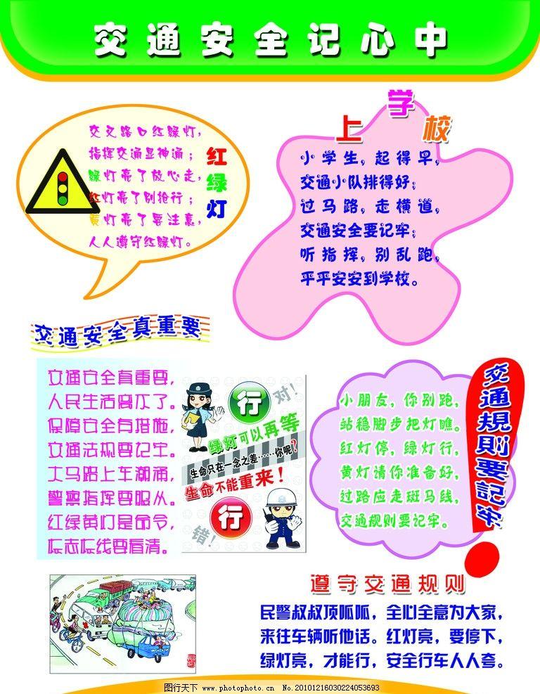 小学交通安全教案_交通安全展板图片