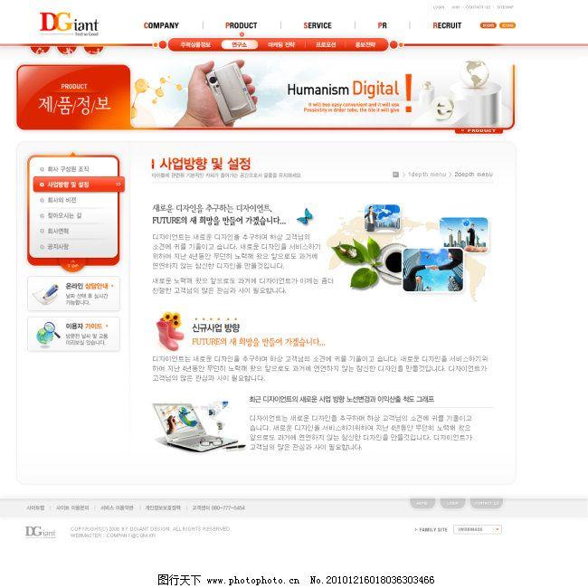 韩文 网页模板 韩文 网页模板 ps分层文件 ps网页设计 网页素材 网页