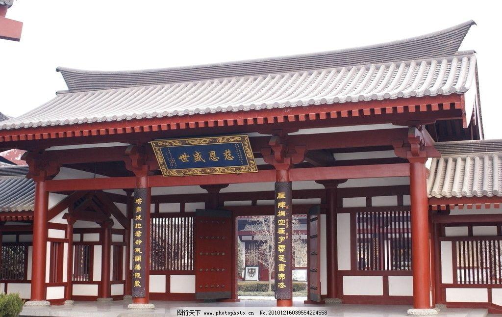 建筑 古代建筑 唐代建筑图片