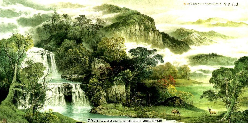 馨泉林茂 泉水 瀑布 树林 远山近水 好风景 刘梁经 山水画 绘画书法