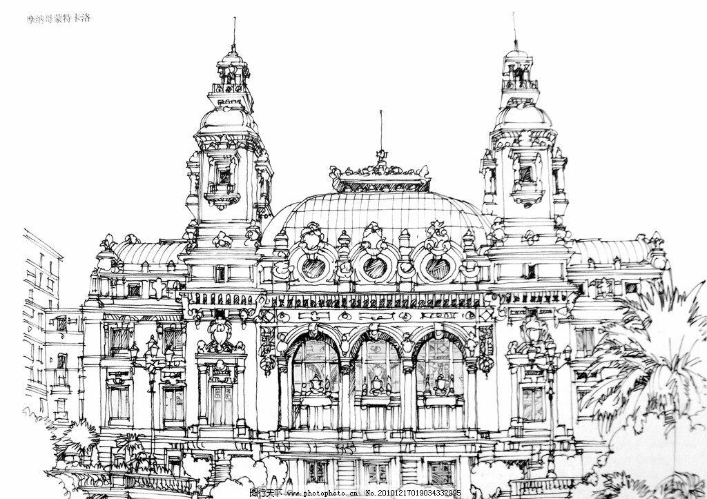 钢笔画图片 摩纳哥蒙特卡洛 钢笔风景画 钢笔素描 线条 黑白画