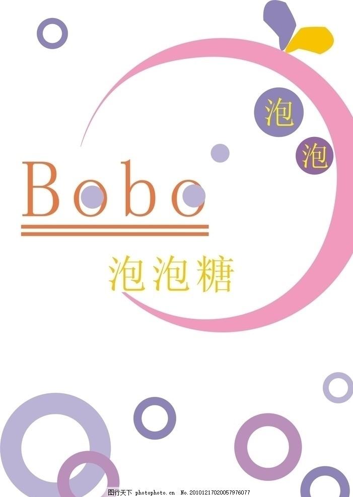 泡泡糖标志 标志设计 圆圈 粉红 可爱 图形创意 品牌标志 儿童