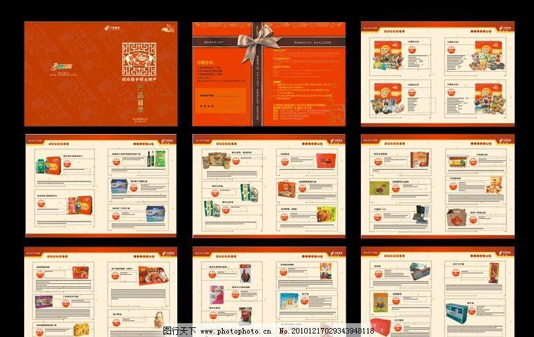 农产品画册 公司介绍画册 企业简介 企业文化 公司画册 版式 简洁