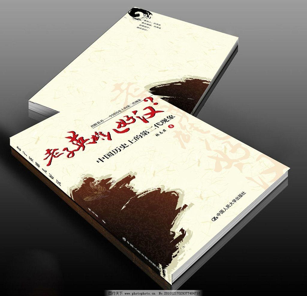 历史类书籍封面设计图片