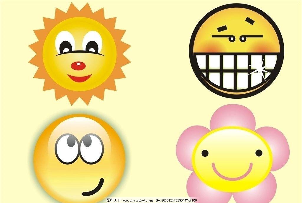 可爱的太阳笑脸图片
