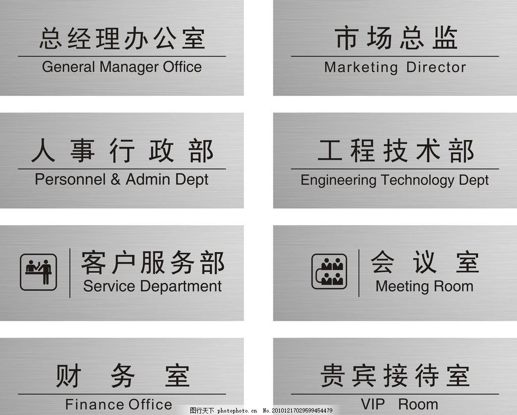 办公室 商务 吊牌 不锈钢拉丝 拉丝 丝印 公司标牌 平面设计 广告设计