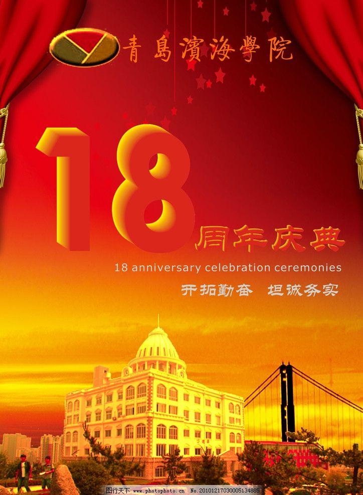 枣庄二中60周年校庆_60周年校庆海报图片_60周年校庆海报图片下载