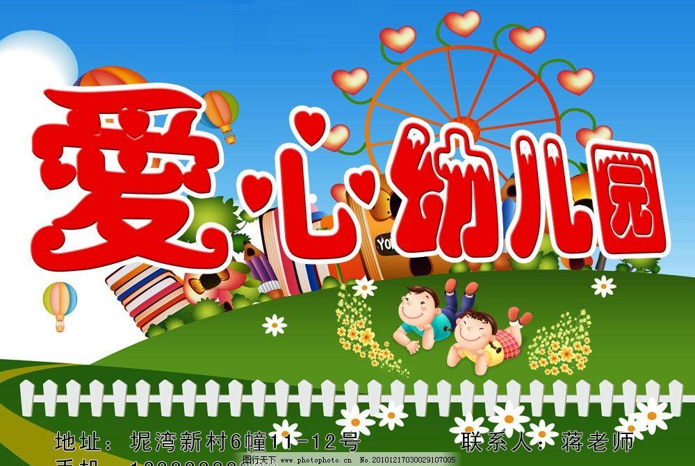 幼儿园 爱心 招生 开学 上学 爱心幼儿园 教育 花 摩天轮 气球 小女孩