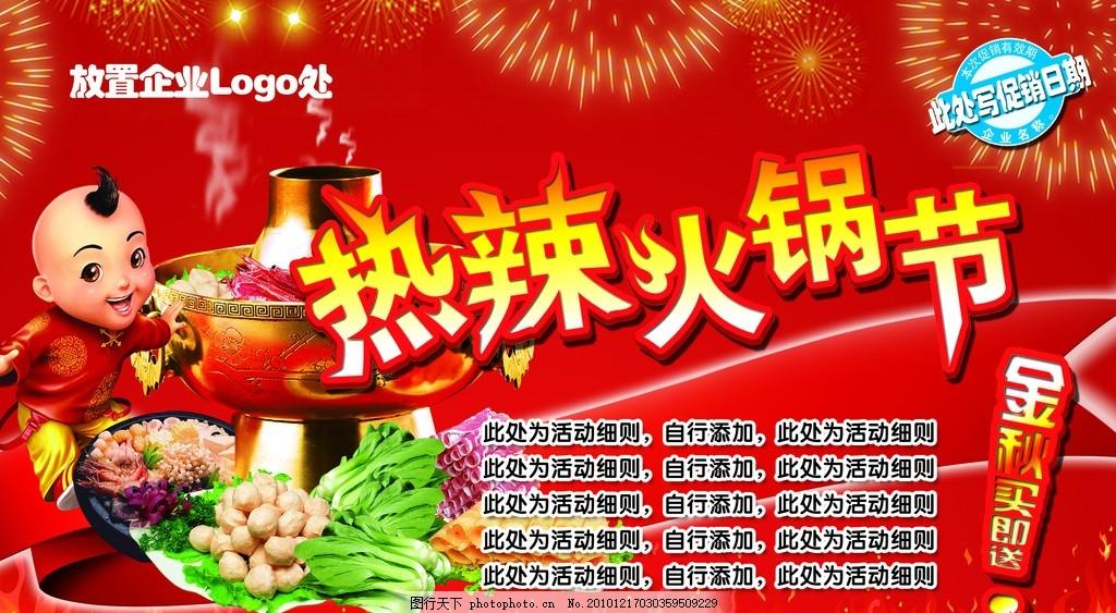 热辣火锅节 福娃 宣传 海报 超市 广告设计模板 源文件图片