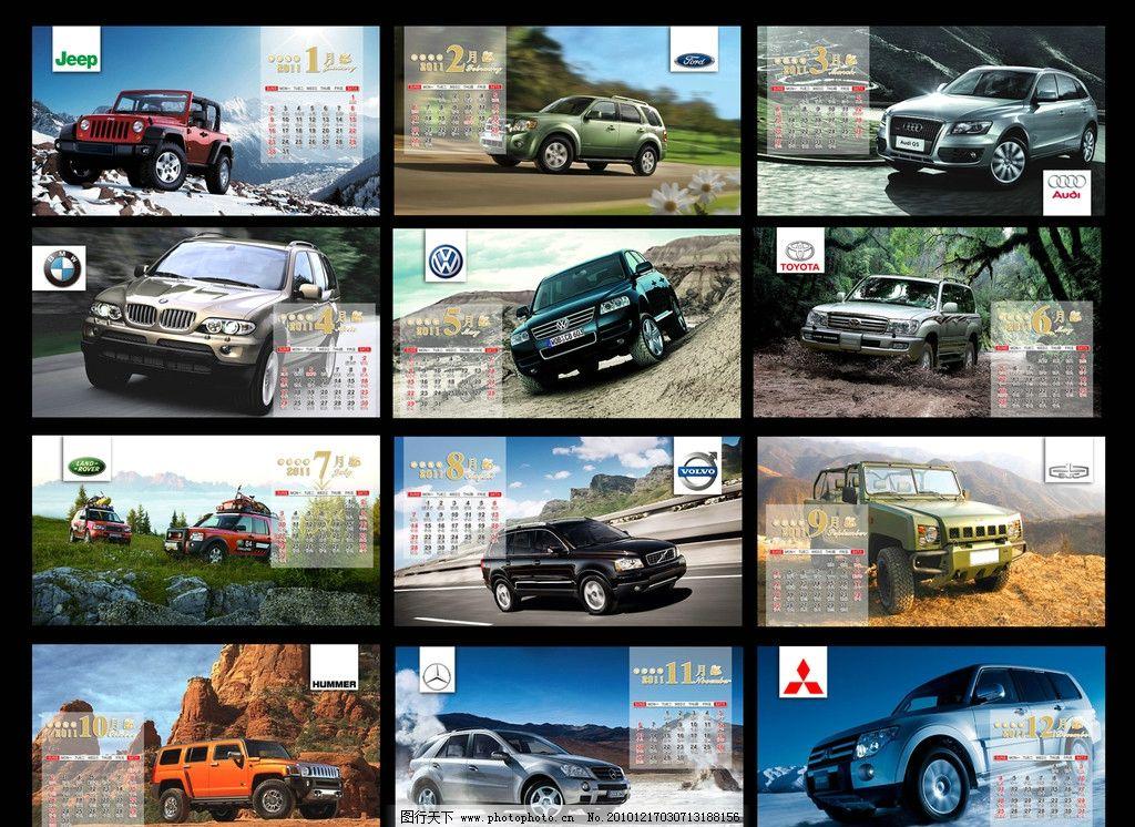 2011年台历 汽车标志 雪地 高山 公路 河流 suv 日历 国内广告设计