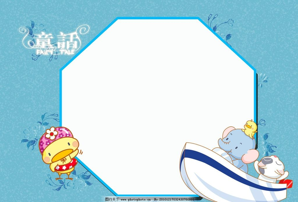童话 花纹 动物 大象 小猫 快艇 小鸡 游泳 可爱 蓝色 相框 画框 相册