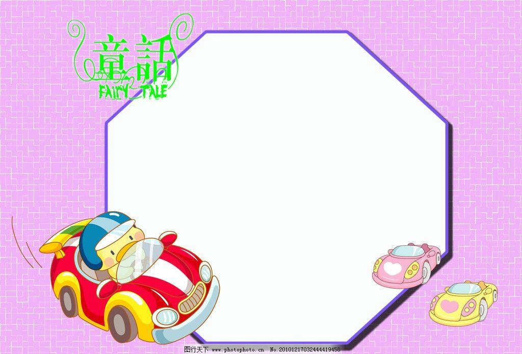童话 花纹 动物 小鸡 汽车 安全 相册 相框 画框 模板 儿童摄影模板