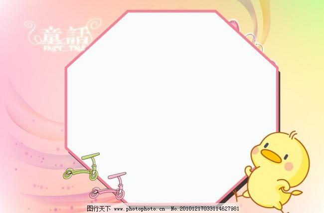 童话 动物 儿童摄影模板 粉色 花纹 画框 可爱 小鸡 走路 小车