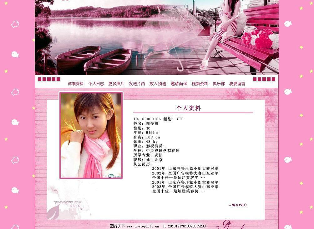 个人主页网页模板图片_网页界面模板_ui界面设计_图行