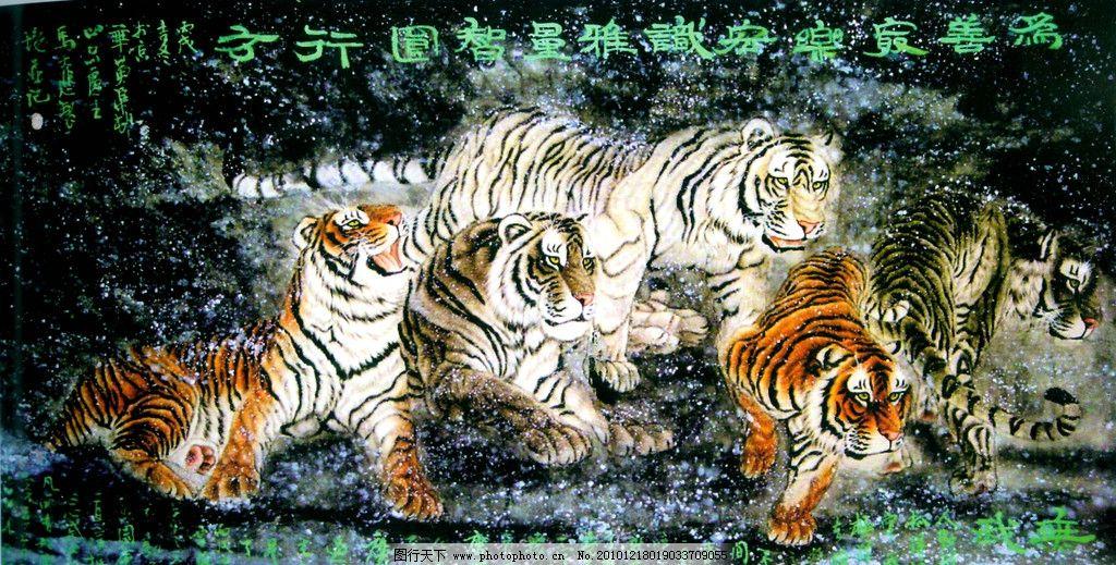 老虎 国画 书画 绘画书法 文化艺术 设计 动物专题 300dpi jpg