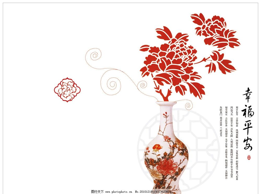 幸福平安贺卡 幸福平安 牡丹 花瓶 新年 节日 喜庆 春节 节日素材 源