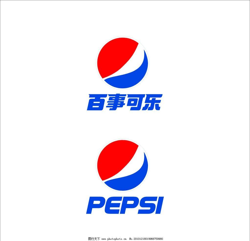 百事新logo 百事可乐 矢量 logo 饮料 新标示 图标 企业标志 企业logo图片