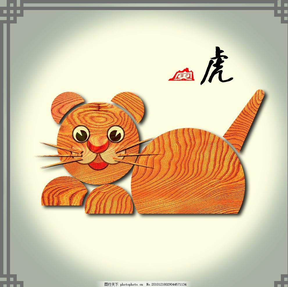 虎 设计图 传统文化 中国元素 十二生肖 天干 地支 木纹 装饰画 高清图片