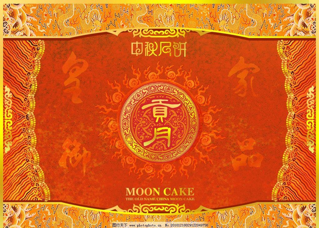 月饼包装 花纹 贡月 中秋月饼