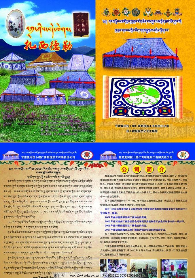 藏式帐蓬宣传彩页图片_展板模板_广告设计_图行天下图片