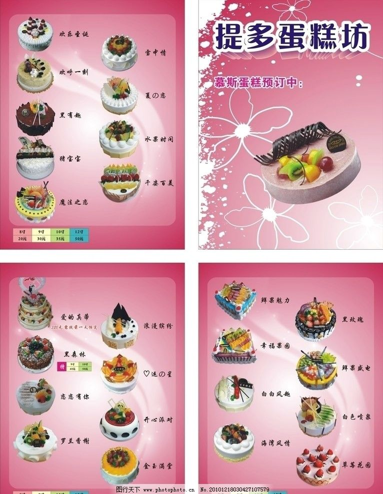 蛋糕订制点菜单 蛋糕 甜品 菜谱 菜单菜谱 广告设计 矢量 cdr