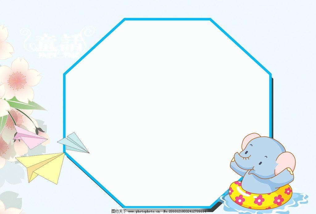 童话 花纹 动物 大象 游泳 游泳圈 戏水 纳凉 凉爽 飞机 可爱 相框