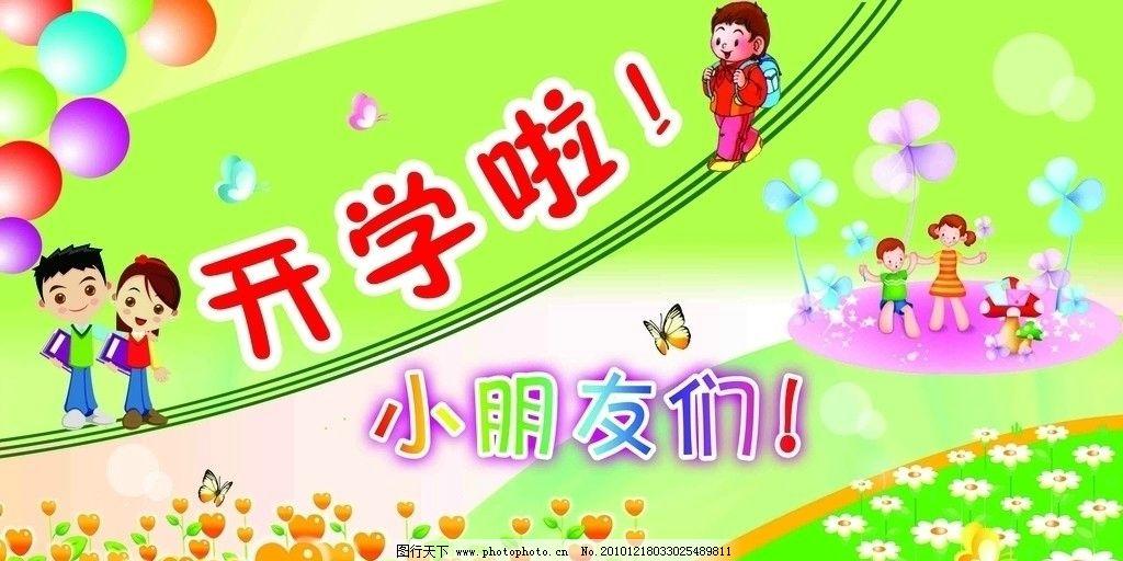 幼儿园海报 开学啦 幼儿园 花 卡通幼儿 卡通花 蝴蝶 卡通气球 卡通人