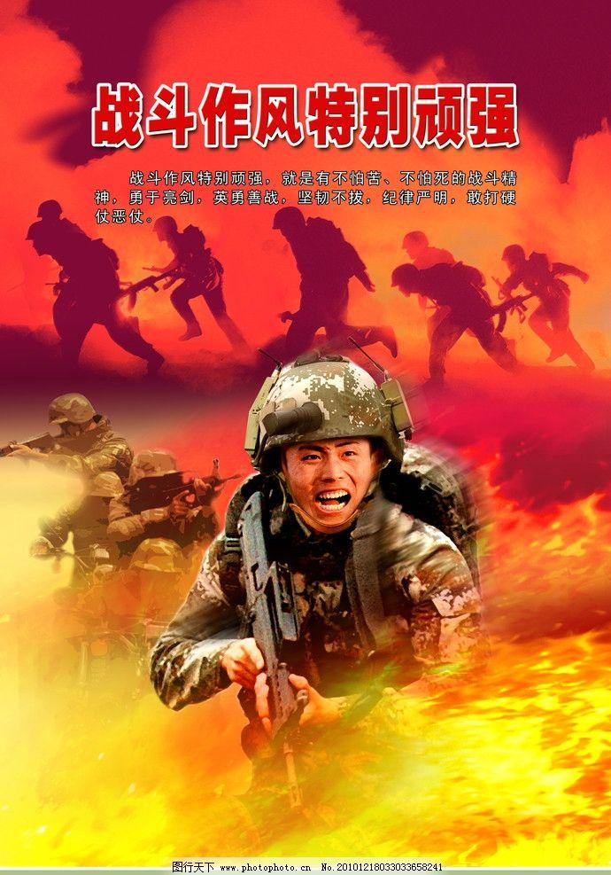 部队海报 军人 英雄 火焰