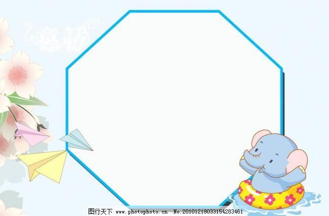 童话 大象 动物 儿童摄影模板 飞机 花纹 画框 可爱 凉爽 童话素材