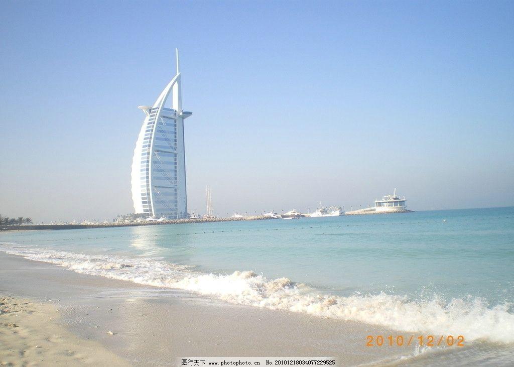 迪拜风帆酒店 摄影 旅游摄影 自然风景 人文景观 职联酋 迪拜 波斯湾