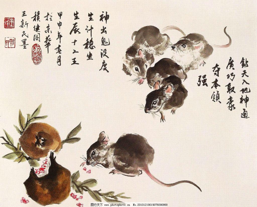 石榴群鼠 绘画 中国画 彩墨画 动物画 老鼠 机灵 觅食 石榴子 国画