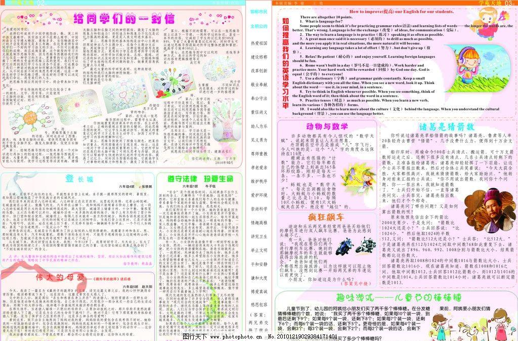 报纸 画册 学校 校报 学苑天地 笑话 画册设计 广告设计 矢量