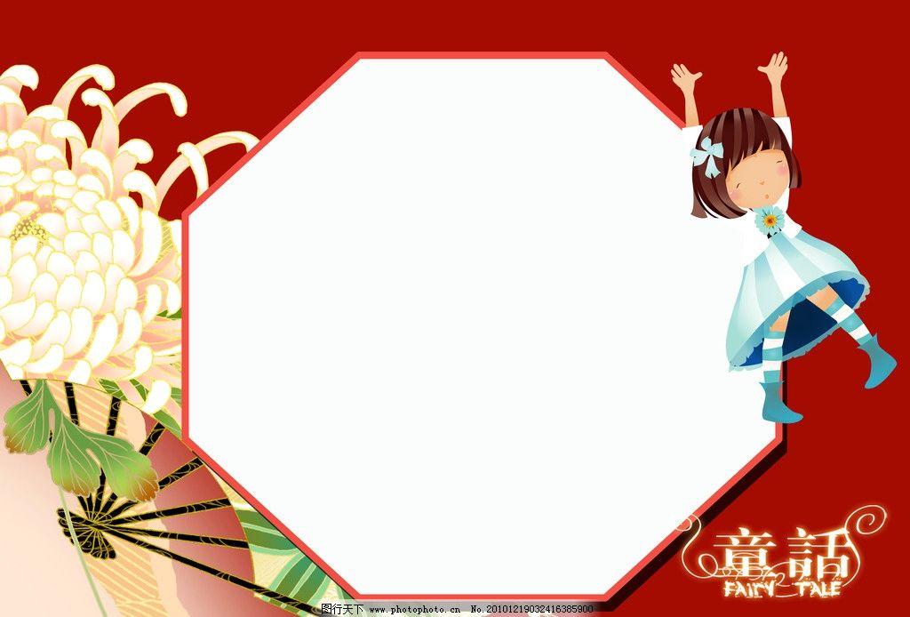 童话 花纹 女孩 蓝裙子图片